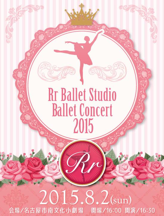 Rr Ballet Studio Ballet Concert 2015を開催します