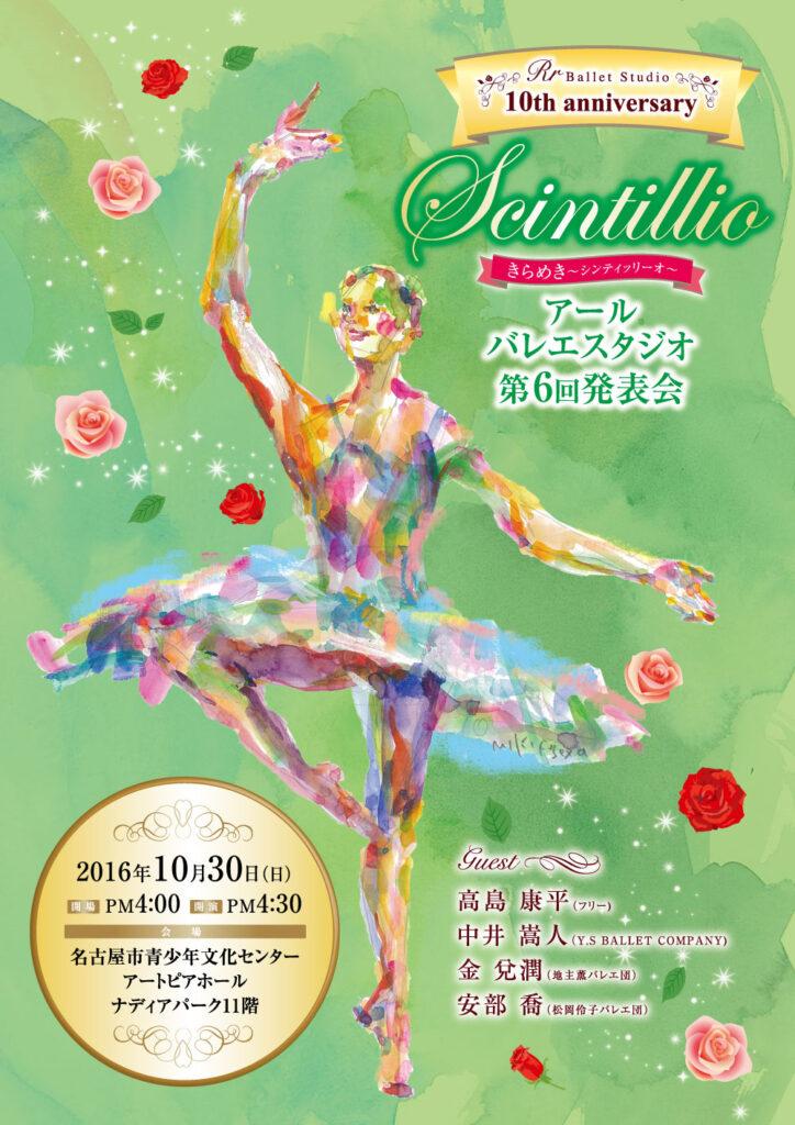 アールバレエスタジオ10周年記念 第6回発表会〜Scintillio〜