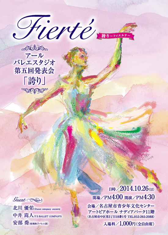 アールバレエスタジオ第五回発表会「誇り〜フィエルテ〜」開催