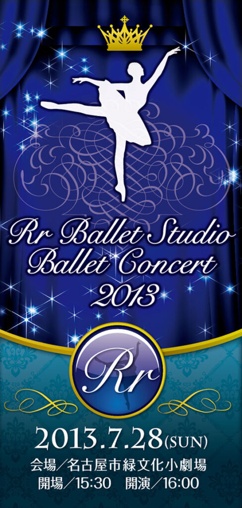 Rr Ballet Studio Ballet Concert 2013開催