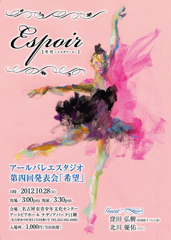 アールバレエスタジオ第四回発表会「希望」