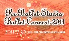 Rr Ballet Studio Ballet Concert 2011