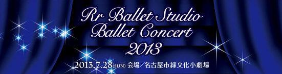Rr Ballet Studio Ballet Concert 2013